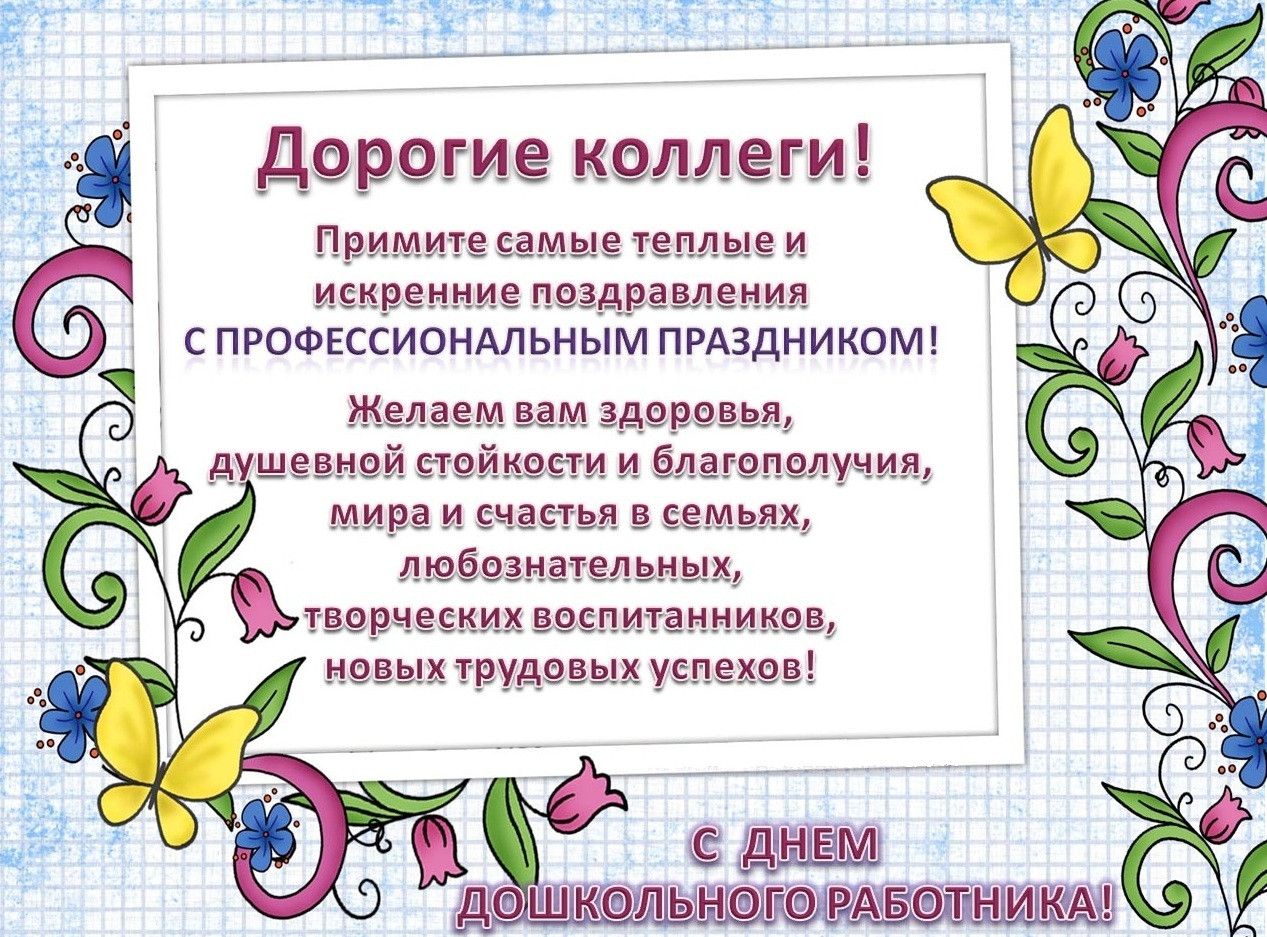 Поздравления дошкольникам с днем рождения